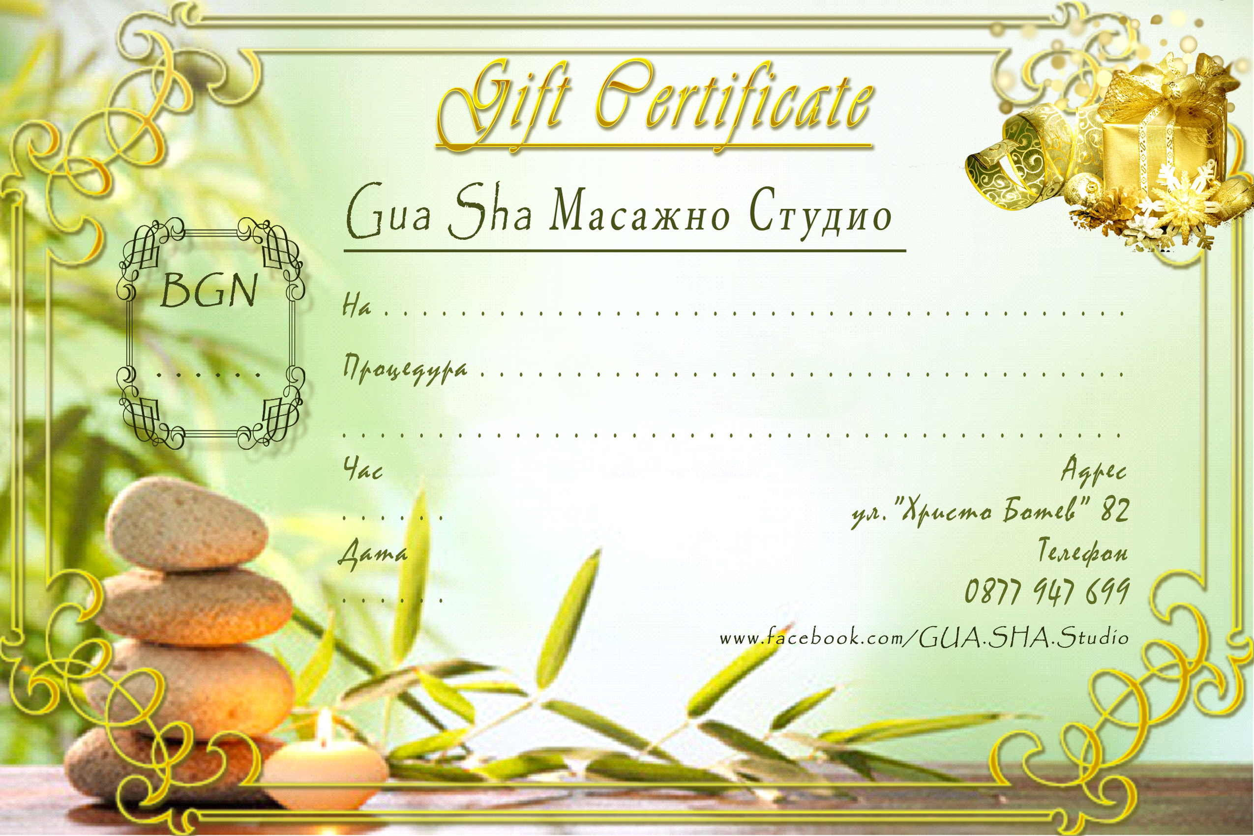 gift certificate one layer big